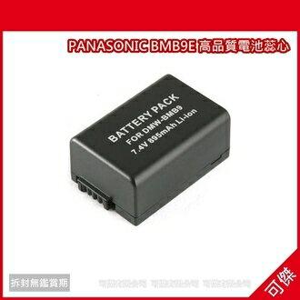 可傑有限公司 全新 PANASONIC BMB9E 高品質電池蕊心 適用 DMC-FZ100 FZ150 FZ40 FZ45 FZ48 BMB9