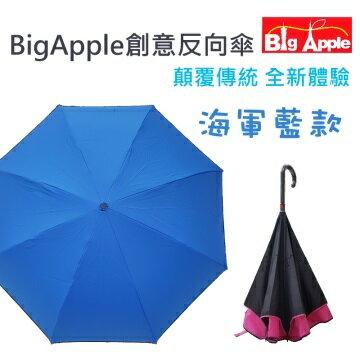 台灣【 BigApple】創新可站式直立手開上收反向傘-7色 6
