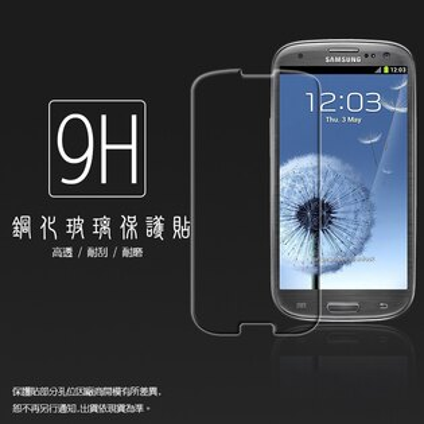 超高規格強化技術 Samsung Galaxy S3 i9300/亞太 S3 i939  鋼化玻璃保護貼/強化保護貼/9H硬度/高透保護貼/防爆/防刮/超薄