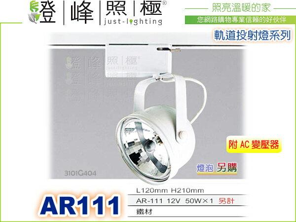 【軌道投射燈】AR111.圓頭型軌道燈 附變壓器 鐵材烤漆 白色 促銷中 #404【燈峰照極】