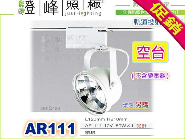 【軌道投射燈】AR111.110V圓頭型軌道燈 空台 無變壓器 鐵材烤漆 白色 促銷中 #404【燈峰照極】