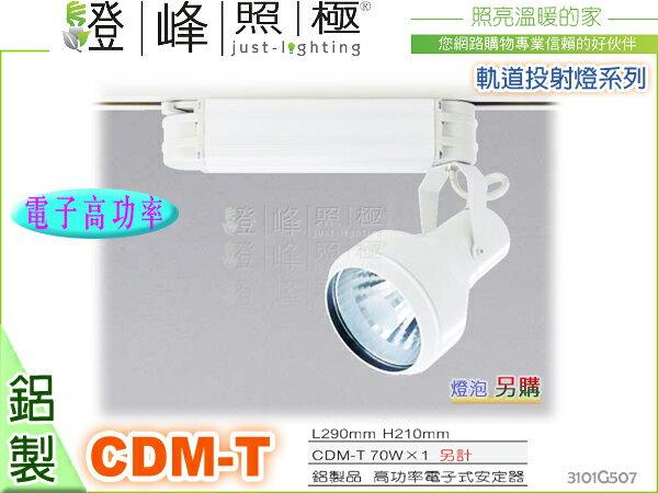 【軌道投射燈】CDM-T 70W。附電子高功率安定器。鋁製品 白色 燈泡另計 #507【燈峰照極my買燈】