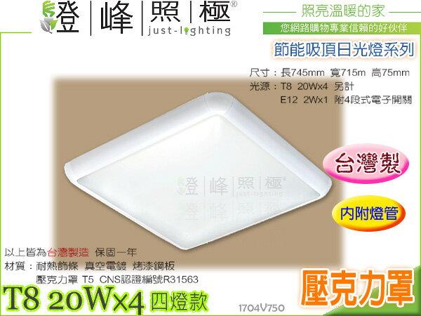 【吸頂燈】日光燈管.T8 20WX4 烤漆鋼板 防塵壓克力 耐熱飾條。附燈管 台灣製 #750【燈峰照極my買燈】