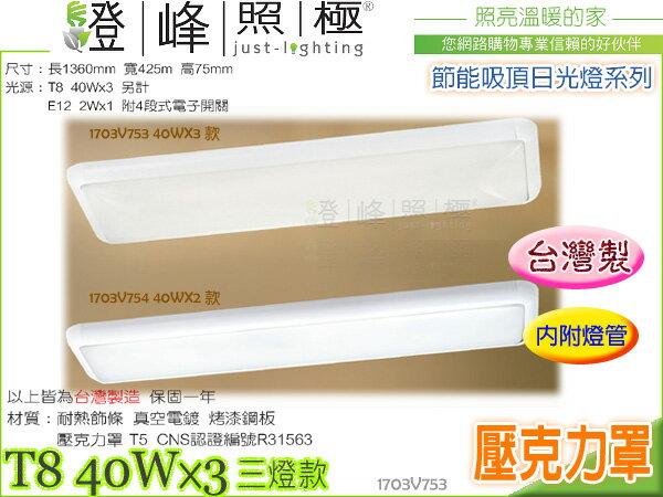 【吸頂燈】日光燈管.T8 40WX3 烤漆鋼板 防塵壓克力 耐熱飾條。附燈管 台灣製 #753【燈峰照極my買燈】