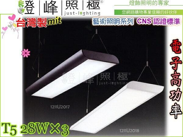 【吊燈】T5.28WX3 電子高功率 CNS認證 白/黑。藝術照明系列。台灣製#2017【燈峰照極my買燈】