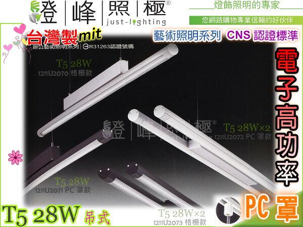 【吊燈】T5.28W 電子高功率 CNS認證 銀/黑 鋁合金 PC罩。藝術照明 台灣製#2071【燈峰照極my買燈】