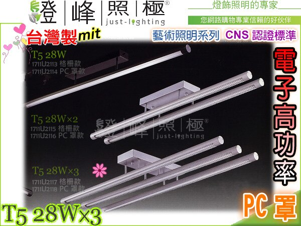 【吸頂燈】T5.28WX3 電子高功率 CNS認證 銀/黑 鋁合金 PC罩。藝術照明 台灣製#2118【燈峰照極my買燈】