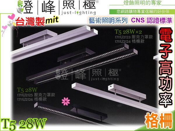 【吸頂燈】T5.28W 電子高功率 CNS認證 銀/黑 鋁合金 格柵。藝術照明 台灣製#2126【燈峰照極my買燈】
