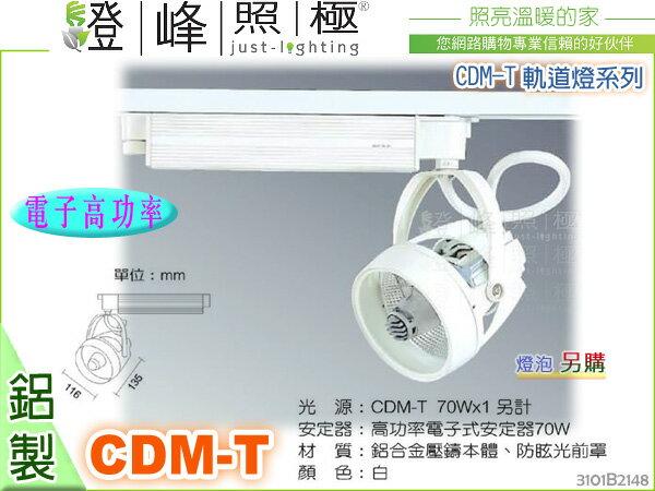 【軌道投射燈】CDM-T 70W。附電子高功率安定器。壓鑄鋁 防眩光前罩 白色 燈泡另計#2148
