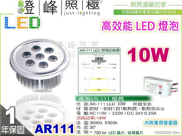 【LED燈泡】LED-111 10W AR111 HighPower 附LED專用變壓器 精省方案【燈峰照極】#2152