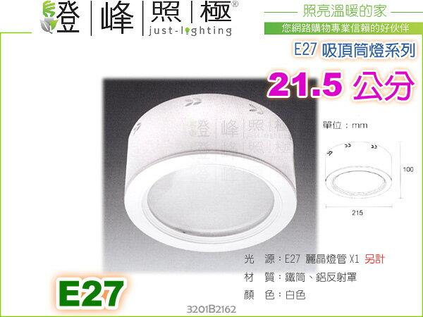 【吸頂筒燈】E27.21.5公分.單燈。鐵筒 鋁反射罩。白色款 #2162【燈峰照極my買燈】