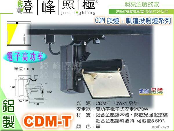 【軌道投射燈】CDM-T 70W。附電子高功率安定器。鋁製品 防眩光玻璃 黑色 燈泡另計#2470