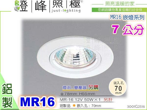 【崁燈】MR16.7公分崁燈。鋁製品.白色 質感系列 #2516【燈峰照極my買燈】