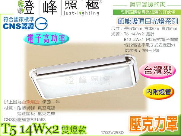 【吸頂燈】日光燈管.T5 14W×2 烤漆鋼板 耐熱飾條 壓克力。高功率 附管 台製 #2530【燈峰照極my買燈】