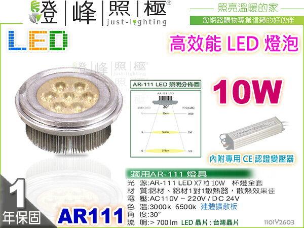 【LED燈泡】LED-111 10W AR111 HighPower 銀款 霧面 附LED專用變壓器 精省方案【燈峰照極】#2603
