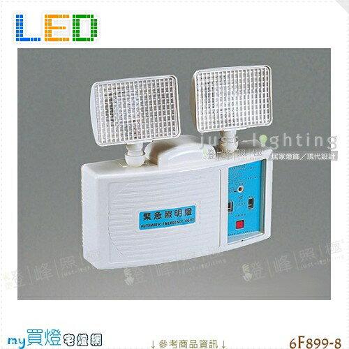 【緊急照明】LED 0.84WX2 全電壓.壁吸兩用。CNS檢驗合格 符合消防規定※【燈峰照極my買燈】#6F899-8