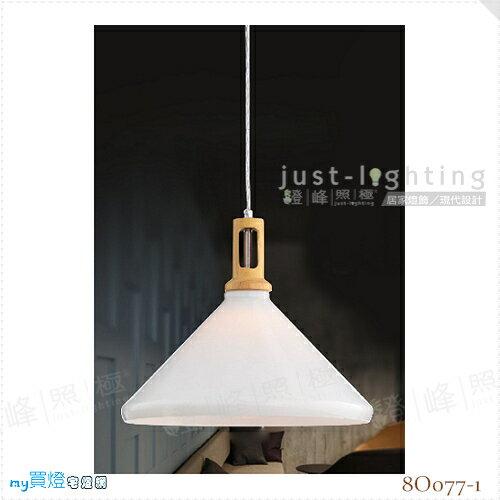 【吊燈】E27 單燈。玻璃 原木 直徑33cm※【燈峰照極my買燈】#8O077-1