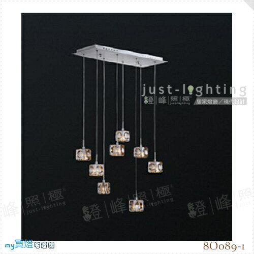 【吊燈】G4 八燈。金屬電鍍 玻璃電鍍 長56cm※【燈峰照極my買燈】#8O089-1