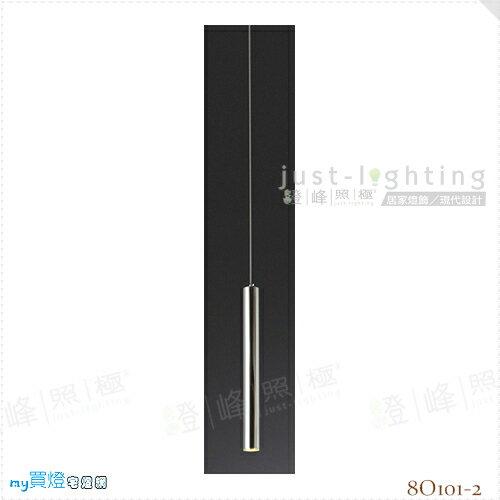 【吊燈】LED 3W 單燈。金屬電鍍鉻色 直徑12cm※【燈峰照極my買燈】#8O101-2