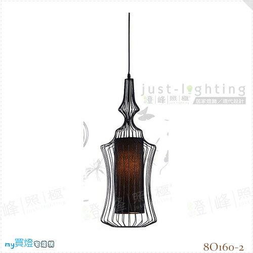 【吊燈】E27 單燈。金屬烤漆 布罩(黑/白) 直徑23cm※【燈峰照極my買燈】#8O160-2