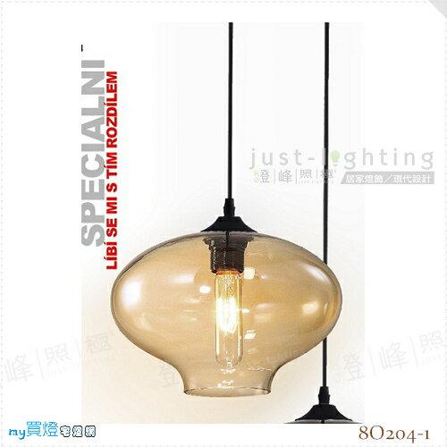 【吊燈】E27 單燈。電鍍玻璃 附燈泡 直徑26cm※【燈峰照極my買燈】#8O204-1
