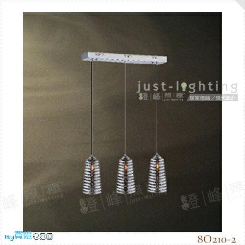 【吊燈】E27 三燈。金屬電鍍 玻璃電鍍 長60cm※【燈峰照極my買燈】#8O210-2