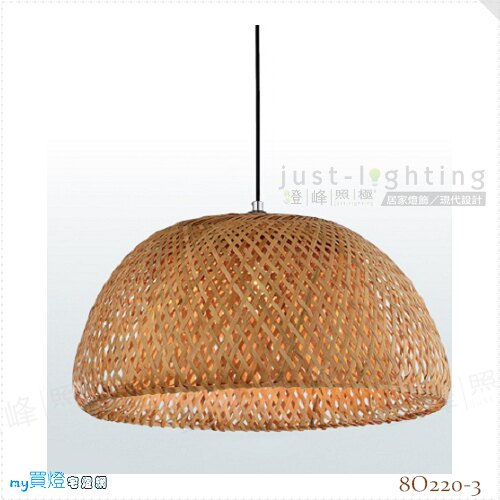 【吊燈】E27 單燈。木片/竹片 直徑45cm※【燈峰照極my買燈】#8O220-3