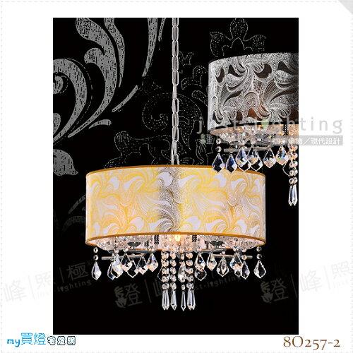 【吊燈】E27 六燈。金屬電鍍 布罩 進口水晶 直徑50cm※【燈峰照極my買燈】#8O257-2