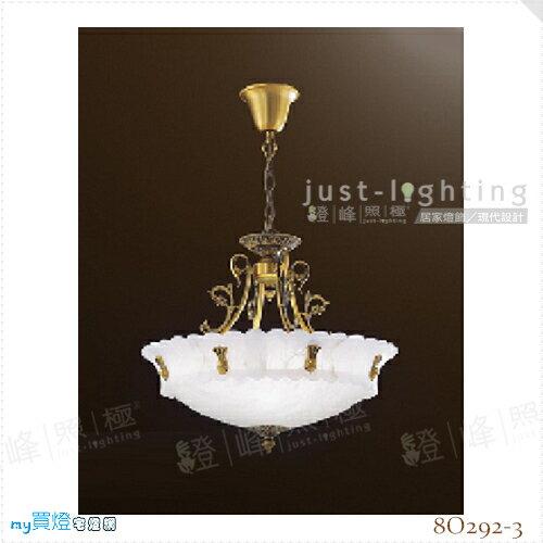 【吊燈】E27 五燈。銅製品 西班牙雪花石 直徑51cm※【燈峰照極my買燈】#8O292-3
