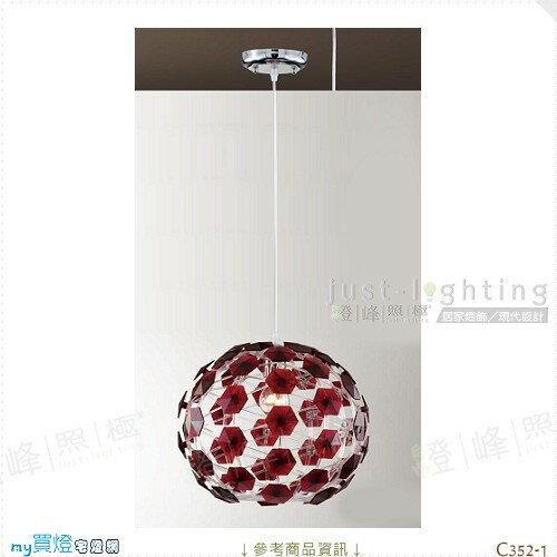 【吊燈】E27 單燈。金屬 壓克力 線長900mm※【燈峰照極my買燈】#C352-1