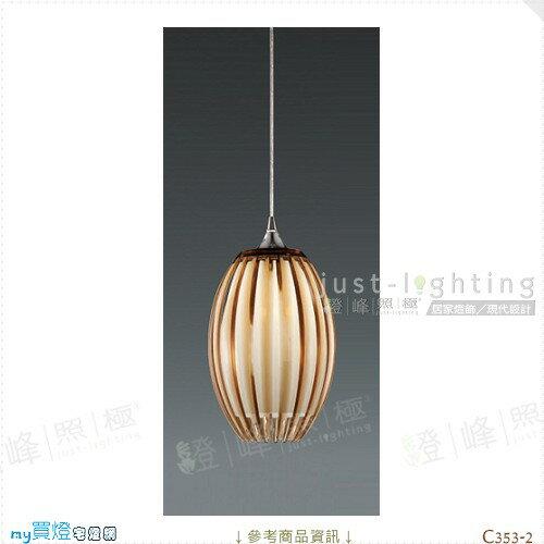 【吊燈】E27 單燈。金屬電鍍 壓克力 白玉玻璃 線長900mm※【燈峰照極my買燈】#C353-2