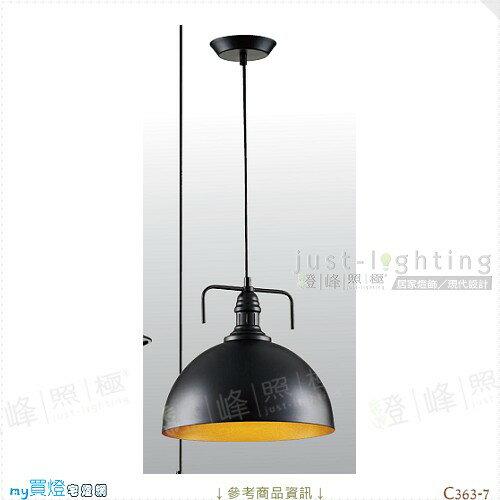 【吊燈】E27 單燈。金屬烤漆 線長900mm※【燈峰照極my買燈】#C363-7