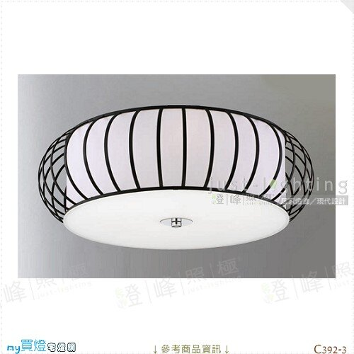 【吸頂燈】E27 四燈。金屬烤漆 PVC貼和紙 玻璃 附電子開關※【燈峰照極my買燈】#C392-3