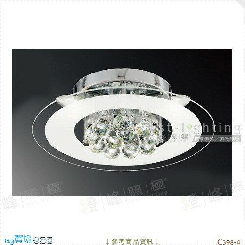 【吸頂燈】E14 六燈。金屬電鍍 進口水晶 超白鋼化玻璃※【燈峰照極my買燈】#C398-4