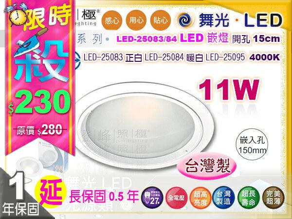 【舞光LED】LED-11W / 15cm。超亮薄型LED崁燈 鋁製 台灣製 附變壓器 延長保固 #25083【燈峰照極my買燈】