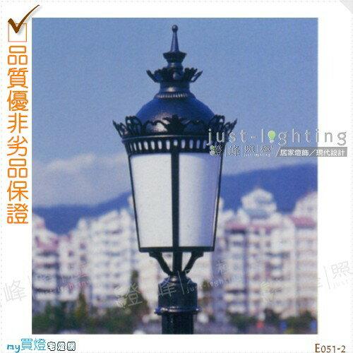 【景觀單燈】E27 單燈。鋁合金鑄造 高48cm※【燈峰照極my買燈】#E051-2