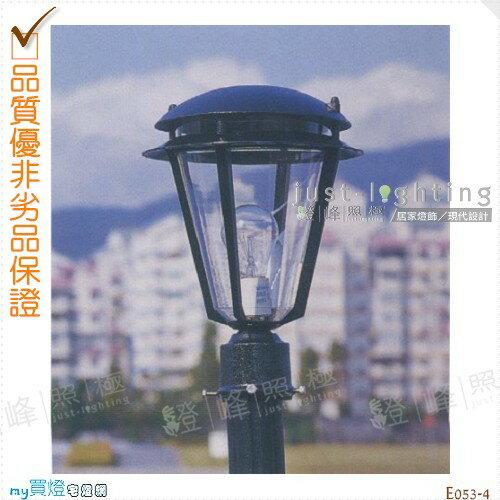 【景觀單燈】E27 單燈。鋁合金鑄造 高33cm※【燈峰照極my買燈】#E053-4