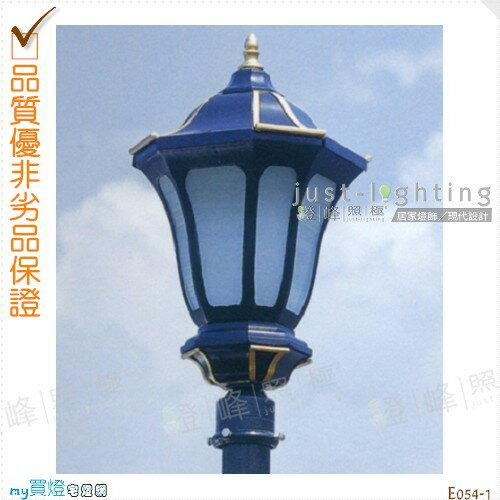 【景觀單燈】E27 單燈。鋁合金鑄造 高51cm※【燈峰照極my買燈】#E054-1