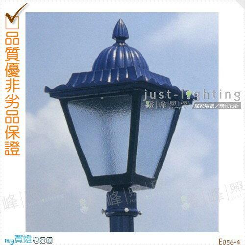 【景觀單燈】E27 單燈。鋁合金鑄造 高62cm※【燈峰照極my買燈】#E056-4