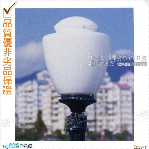 【景觀單燈】E27 單燈。鋁合金鑄造 高45cm※【燈峰照極my買燈】#E057-1