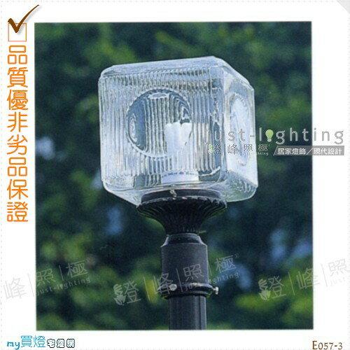 【景觀單燈】E27 單燈。鋁合金鑄造 高35cm※【燈峰照極my買燈】#E057-3
