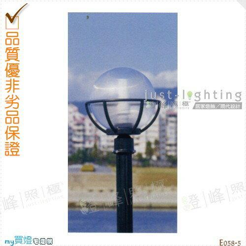 【景觀單燈】E27 單燈。鋁合金鑄造加工程塑膠 高33cm※【燈峰照極my買燈】#E058-5