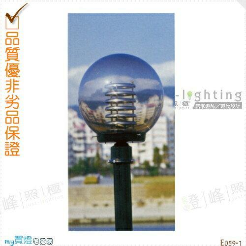 【景觀單燈】E27 單燈。鋁合金鑄造 直徑30cm※【燈峰照極my買燈】#E059-1