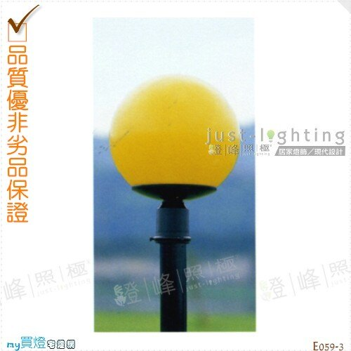 【景觀單燈】E27 單燈。鋁合金鑄造 直徑30cm※【燈峰照極my買燈】#E059-3