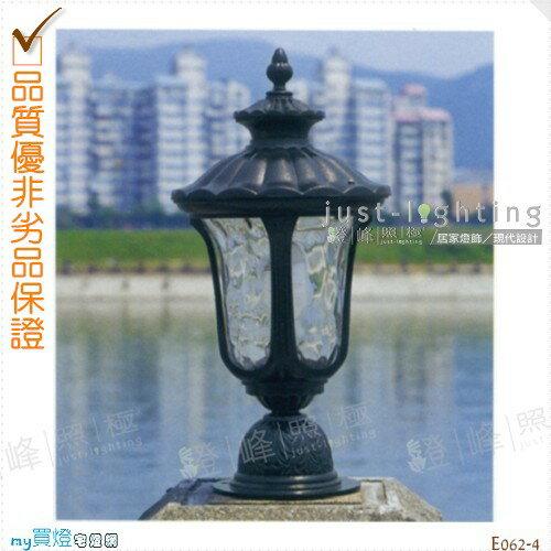 【戶外門柱燈】E27 單燈。防雨防潮耐腐蝕。高56cm※【燈峰照極my買燈】#E062-4