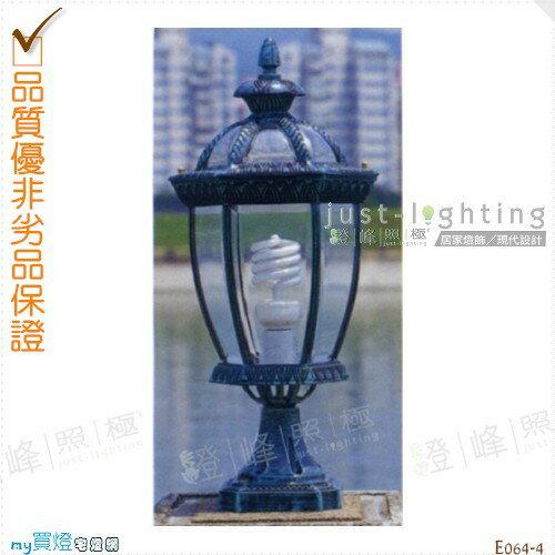 【戶外門柱燈】E27 單燈。防雨防潮耐腐蝕。高54cm※【燈峰照極my買燈】#E064-4
