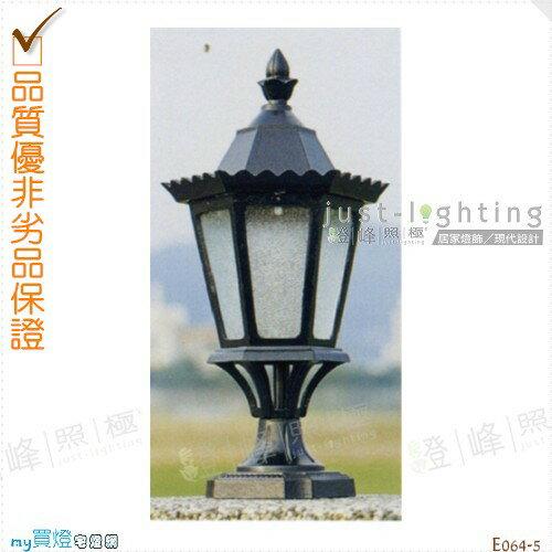 【戶外門柱燈】E27 單燈。防雨防潮耐腐蝕。高51cm※【燈峰照極my買燈】#E064-5