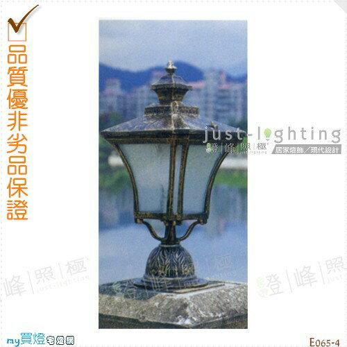 【戶外門柱燈】E27 單燈。防雨防潮耐腐蝕。高63.5cm※【燈峰照極my買燈】#E065-4