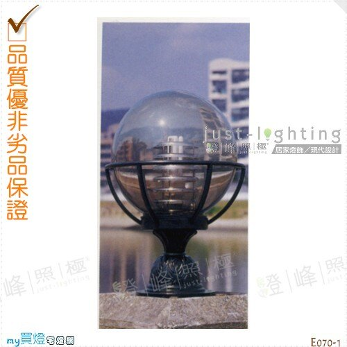 【戶外門柱燈】E27 單燈。防雨防潮耐腐蝕。加工程塑膠 高46cm※【燈峰照極my買燈】#E070-1