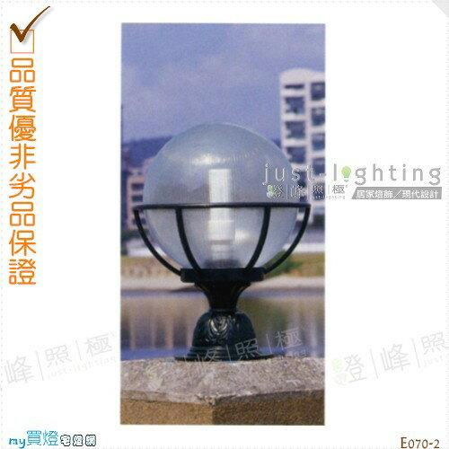 【戶外門柱燈】E27 單燈。防雨防潮耐腐蝕。加工程塑膠 高46cm※【燈峰照極my買燈】#E070-2
